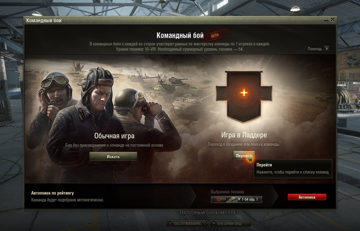 matchmaking wot win rate