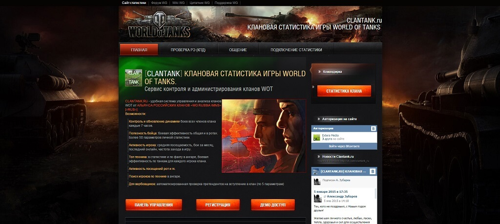 klanovaya statistika igry world of tanks   klan   world of tanks   ofitsialnyy klan sayt clantank ru 1