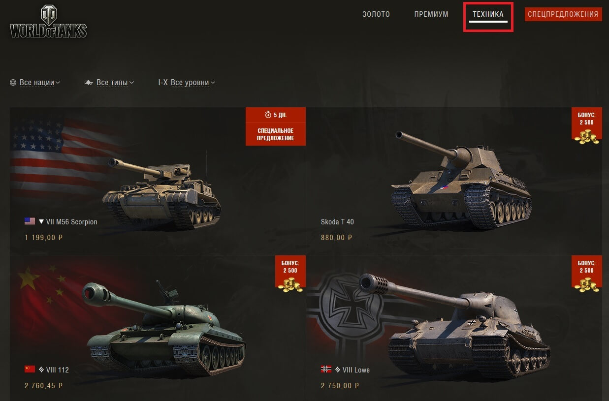 Техника в World Of Tanks