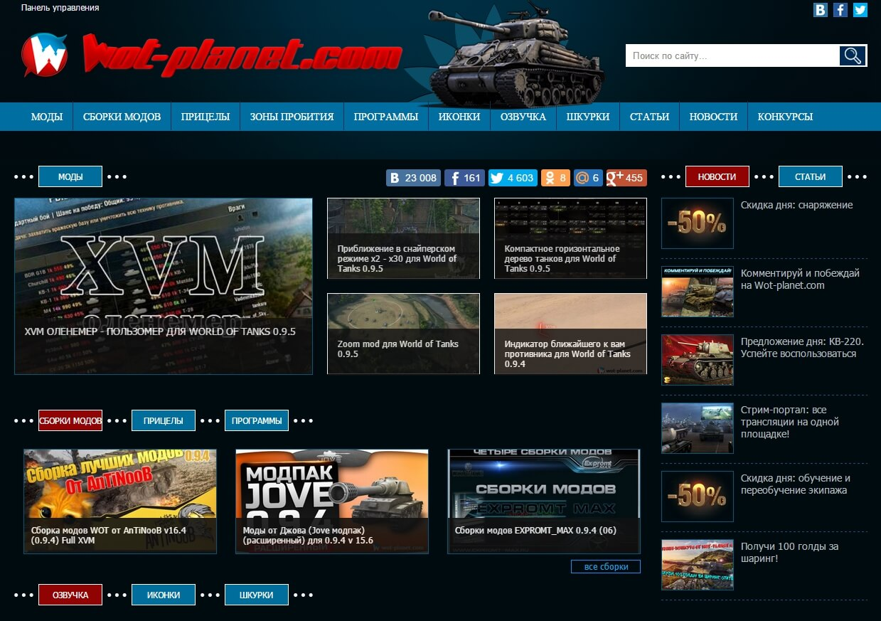 world of tanks   vse dlya igry wot 0 9 4 i 0 9 5, mody, shkurki, pritsely i programmy   google chrome