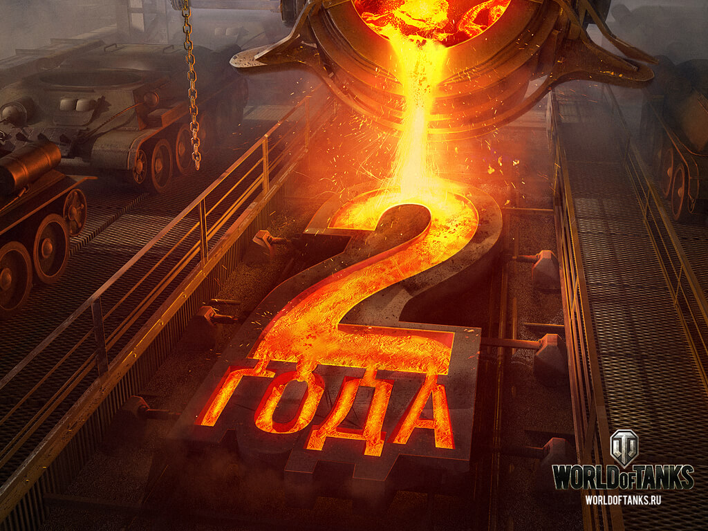 Обои: 2 года World of Tanks